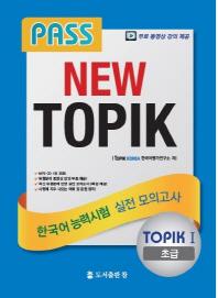 Pass New TOPIK 한국어능력시험 실전 모의고사: 초급