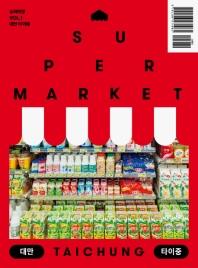 슈퍼마켓 vol.1 대만 타이중