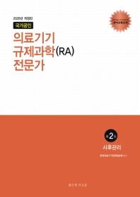 국가공인 의료기기 규제과학(RA) 전문가. 2: 사후관리(2020)