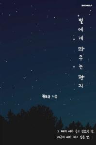 별에게 띄우는 편지