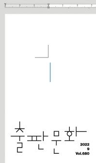 출판문화(2021년 9월호)(Vol.668)