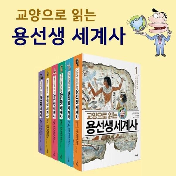 [사회평론] 교양으로 읽는 용선생 세계사 1~8권 (전8권)