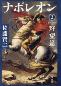 ナポレオン 2
