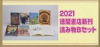 德間書店新刊讀み物Bセット 2021 6卷セット