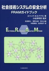 社會技術システムの安全分析 FRAMガイドブック
