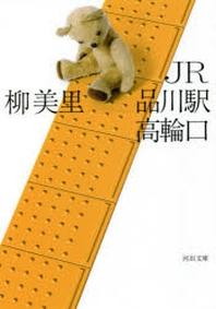 JR品川驛高輪口 新裝版