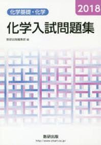 化學入試問題集化學基礎.化學 2018