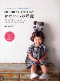 ハンドメイドベビ-服ENANNAの80~90センチサイズのかわいいお洋服 愛らしい可愛らしさいっぱいのよちよち步きの頃の子ども服