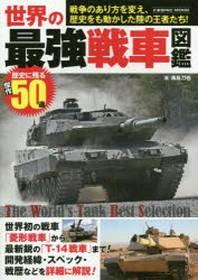 世界の最强戰車圖鑑