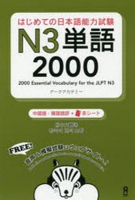 日本語能力試驗N3單語2000 韓國語版