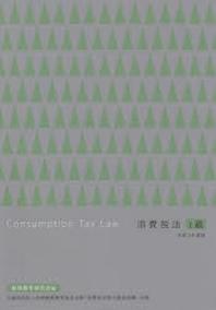 令3 消費稅法1級