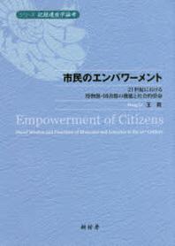 市民のエンパワ-メント 21世紀における博物館.圖書館の機能と社會的使命
