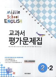 Middle School English(중학 영어) 2-2 교과서 평가문제집(이병민)(2015)
