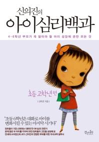 아이심리백과: 초등 고학년 편