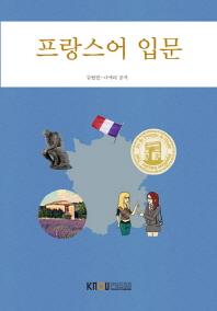 프랑스어 입문(1학기, 워크북포함)