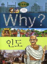 Why 세계사: 인도