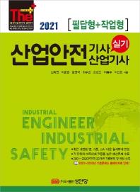 2021 산업안전기사산업기사 실기 필답형+작업형