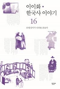 이이화 한국사 이야기. 16: 문벌정치가 나라를 흔들다