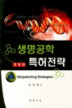 생명공학 특허전략