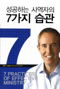 성공하는 사역자의 7가지 습관