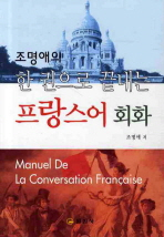 조명애의 한 권으로 끝내는 프랑스 회화