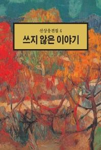 쓰지 않은 이야기(신상웅전집 4)