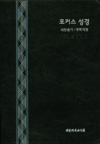 포커스성경(중/블루블랙)(새찬송가/개역개정)