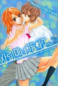 사립 미녀 고등학교 리턴즈. 2