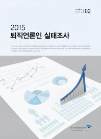 퇴직 언론인 실태조사(2015)