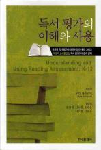 독서 평가의 이해와 사용