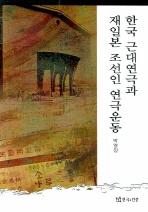 한국 근대연극과 재일본 조선인 연극운동