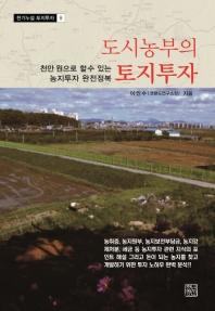 도시농부의 토지투자