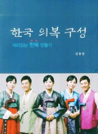 한국 의복 구성
