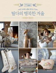손바느질로 만드는 틸다의 행복한 겨울