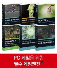 PC 게임을 위한 필수 게임엔진 세트(한정판)