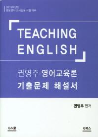 권영주 영어교육론 기출문제 해설서