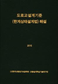 도로교설계기준(한계상태설계법) 해설(2015)