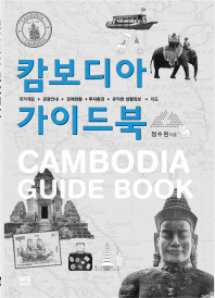 캄보디아 가이드북