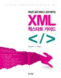 핵심만 골라 빠르고 쉽게 배우는 XML 퀵스타트 가이드