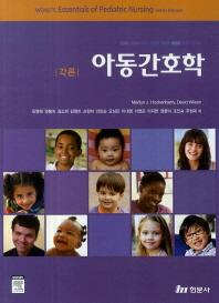 각론 아동간호학