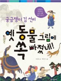 궁금쟁이 김 선비 옛 동물 그림에 쏙 빠졌네!