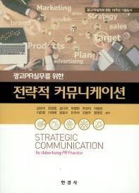 광고PR실무를 위한 전략적 커뮤니케이션