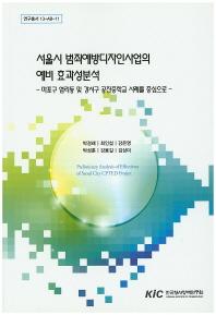 서울시 범죄예방디자인사업의 예비 효과성분석: 마포구 염리동 및 강서구 공진중학교 사례를 중심으로