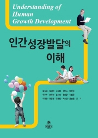 인간성장발달의 이해