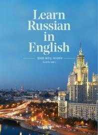 영어로 배우는 러시아어