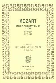 모짜르트: 현악 4중주곡 제17번 K.458