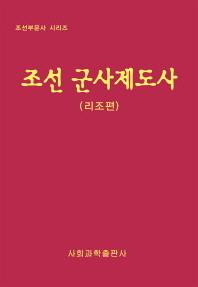 조선 군사제도사: 리조편