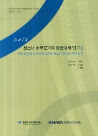 청소년 한부모가족 종합대책 연구. 2: 국내입양제도 변화에 대응한 청소년 한부모 지원방안(2013)