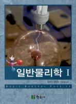 일반물리학. 1