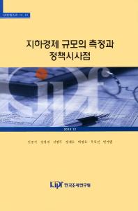 지하경제 규모의 측정과 정책시사점